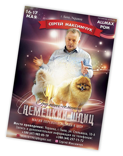 sERGEI mAKSIMCHYUK; master class; Kiev; Ukraine; design template; elegant design poster flyer dogs; pomeranian spitz advertising design; german spitz elegant flyer design; order; online; PRS LA BEAUTY; AllMax pomeranian kennel; FCI
