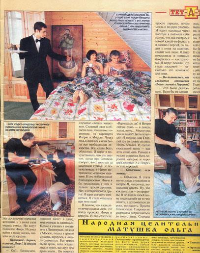 """У Гузеевой и Бухарова мои две картины, Публикация в журнале """"7 ДНЕЙ"""""""