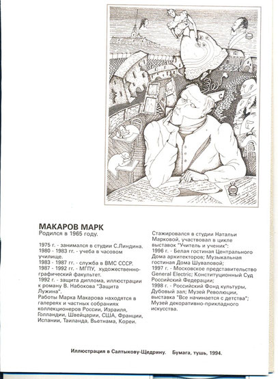 Ученик Натальи Марковой