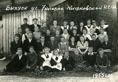 Выпуск 1955 года.