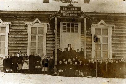 Трёхклассное женское народное училище министерства народного образования. Фото 1905г.