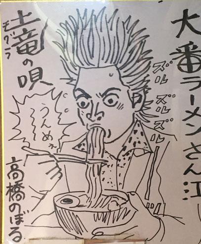 土竜の唄 高橋のぼる先生 サイン色紙