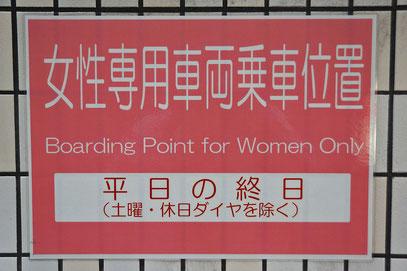 """In den U- und S-Bahnen der Grossstädte gibt es spezielle Frauenwagen ... hier die Einstiegsmarkierung. Warum das? Weil Frauen in den übervollen Wage immer wieder unsittlich begrapscht werden! Das """"andere"""" Gesicht des so anständigen und sauberen Japan."""