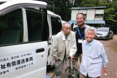 ▲送迎を終えた利用会員と協力会員 【2011年6月】