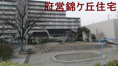 大阪府営錦ヶ丘住宅