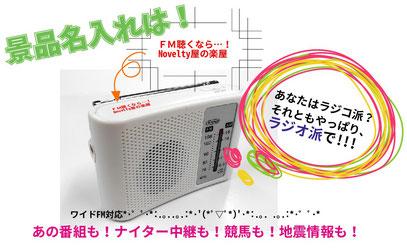 景品名入れはワイドFM&AMラジオ