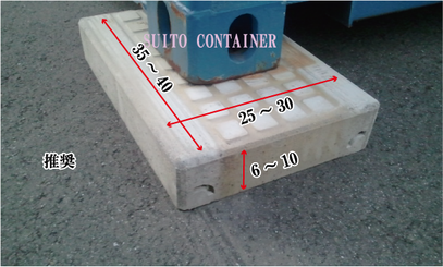 スイトコンテナでは高品質 鉄筋入り敷板を推奨。