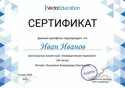 Сертификат по Аюрведической педиатрии