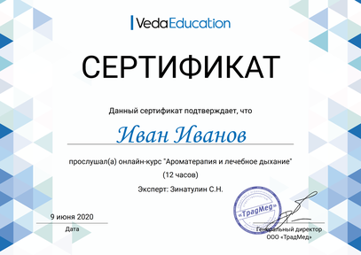 Сертификат по Ароматерапии
