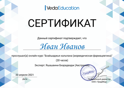 "Сертификат ""Аюрведическая фармацевтика"""