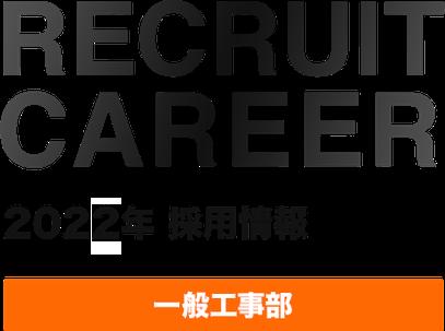 YLC株式会社 2020年採用情報、一般工事部