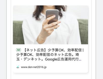 Google広告設定画面より