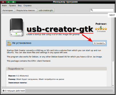 Usb creator gtk download windows.