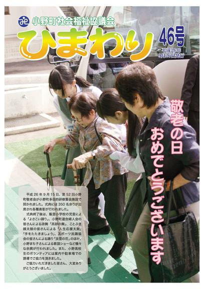ひまわり46号表紙