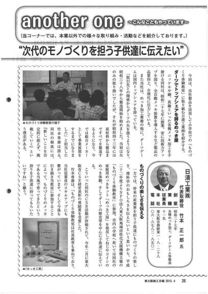 東大阪市商工月報