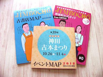 無料配布されていたガイドとマップ。