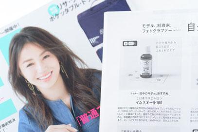 LEE田中のり子さんの健康おまもり-イムネオール100