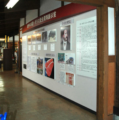 米沢牛資料館展示パネル