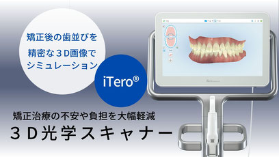 筑紫野市にある歯医者 安田歯科・矯正歯科医院では矯正、小児矯正を治療として行います。
