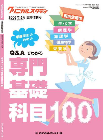 クリニカルスタディ臨時増刊号表紙イラスト