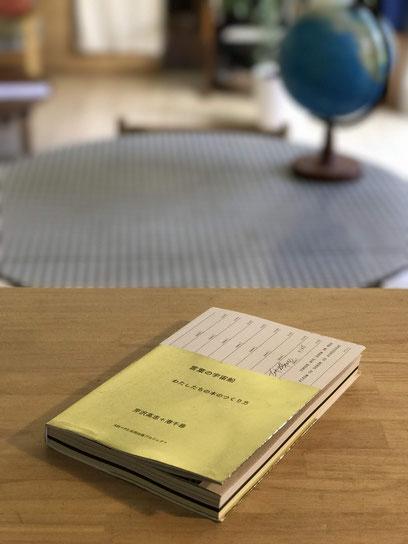 2017年6月8日 本を手渡した、現在の持ち主からいただいた写真 Photo: Ayako Tsuboya