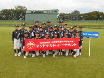 〈写真〉両川スポーツ少年団