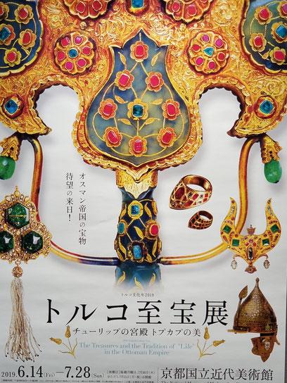AJC クリエイターズ コレクション展 2019 (東京)