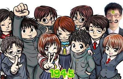 社会科入試ネット学習塾1945歴史