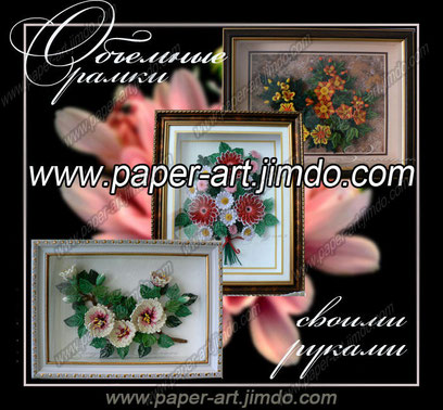 объемные рамки своими руками квиллинг цветы