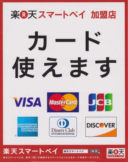 カード利用OKへ!
