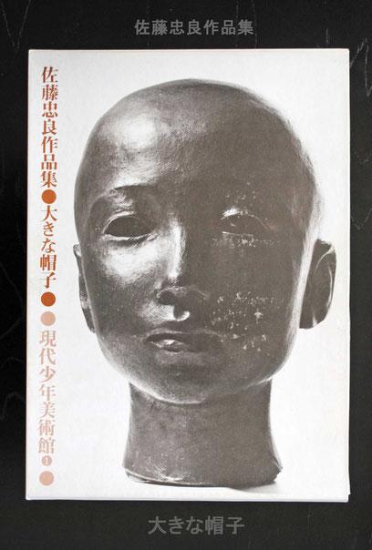 佐藤忠良作品集●大きな帽子 書箱
