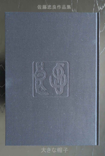 佐藤忠良作品集●大きな帽子 書籍