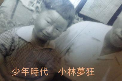 眠る男〜風花 モチーフの顔 小林夢狂 MukyoKobayashi