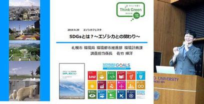 SDGsとエゾシカ札幌市環境局佐竹輝洋氏写真