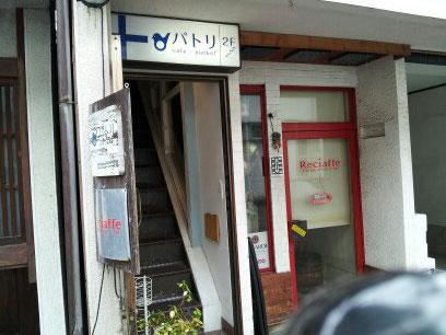 奈良県奈良市のカフェ