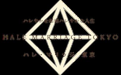 ハレマリッジ東京 ロゴ