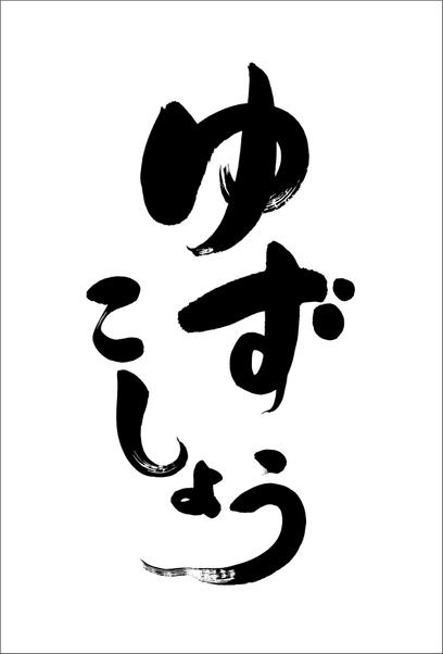 筆文字ロゴ制作:ゆずこしょう(柚子ごしょう)|筆文字の依頼・書道家に注文