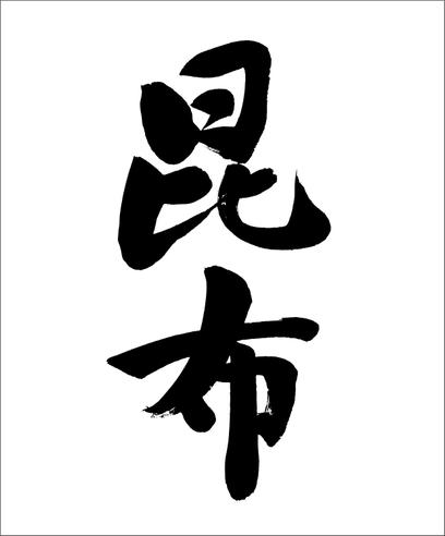 筆文字ロゴ制作:昆布|筆文字の依頼・書道家に注文