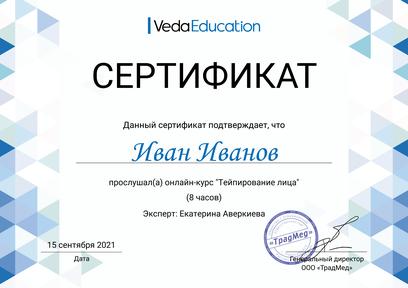 "Сертификат ""Тейпирование лица"""