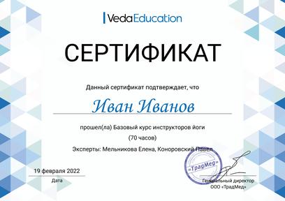 Сертификат после прохождения йога-курса