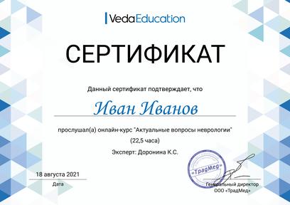 """Сертификат """"Духовное целительство в Аюрведе"""""""