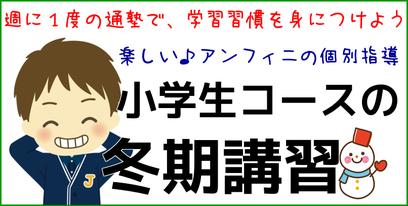 冬期講習・小学生コース