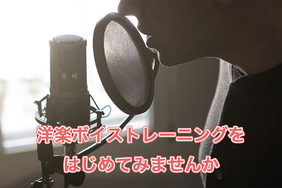 ボイストレーニング洋楽 英語ボーカルスクール