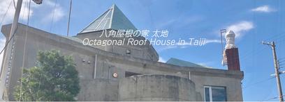 八角屋根の家 太地