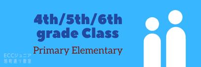 PE (小学校4・5・6年生クラス)