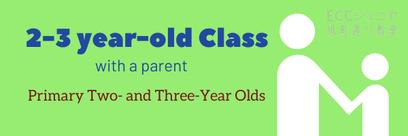 PT (2・3歳児クラス)