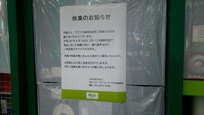 阪急南茨木駅の駅売店には休業を知らせる張り紙が貼られている=21日撮影