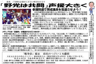 野党共闘を訴えた駅頭ビラ 通算156号