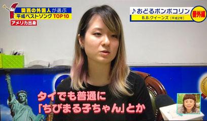 """En Thaïlande, l'animation japonaise """"Chibi Maruko-chan"""" était diffusée à la télévision"""