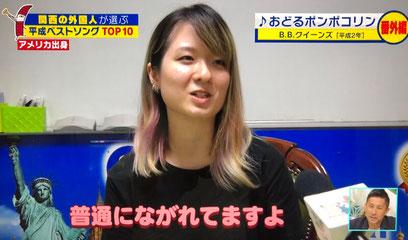 """Na Tailândia, a animação japonesa como """"Chibi Maruko-chan"""" era normalmente exibida na televisão."""